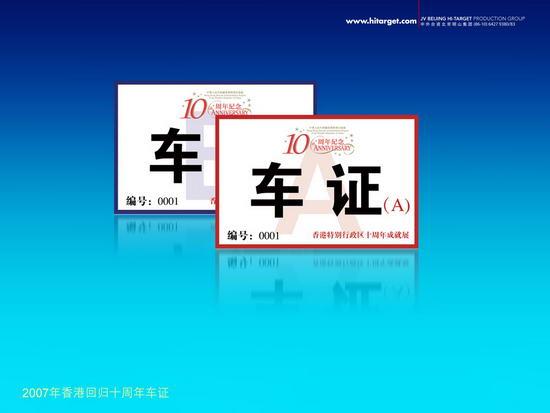 动态-2007香港回归十周年 (2)