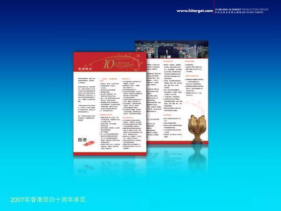 动态-2007香港回归十周年 (3)