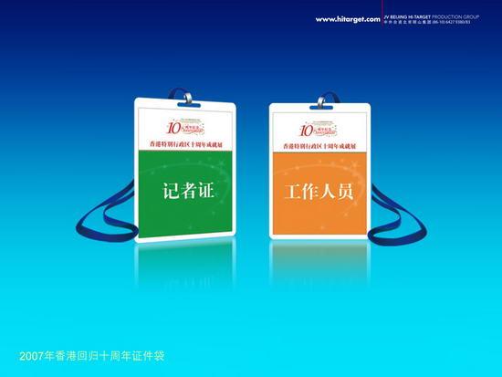 动态-2007香港回归十周年 (7)