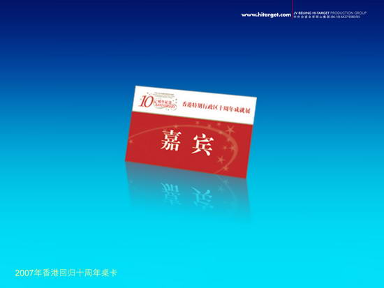 动态-2007香港回归十周年 (8)