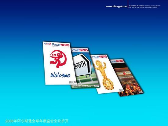 动态-2008阿尔斯通全球年度盛会 (5)