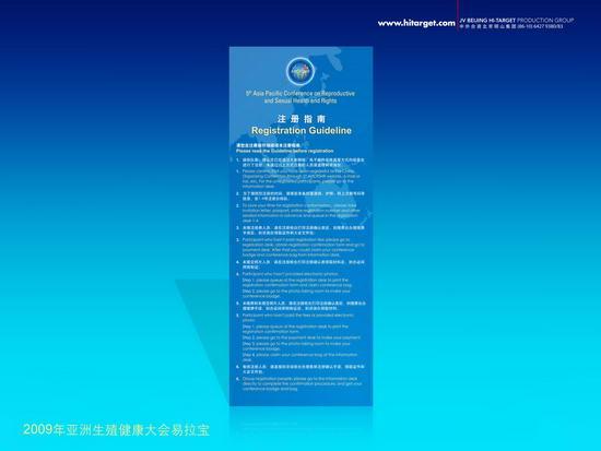 动态-2009亚太生殖健康大会 (10)