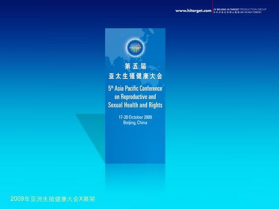 动态-2009亚太生殖健康大会 (2)
