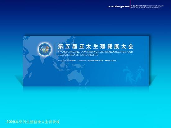 动态-2009亚太生殖健康大会 (3)
