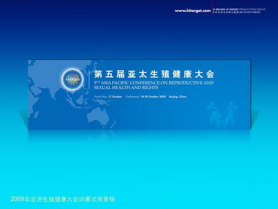 动态-2009亚太生殖健康大会 (4)