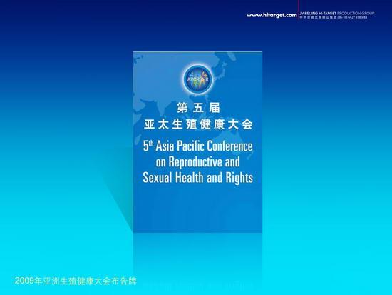 动态-2009亚太生殖健康大会 (5)