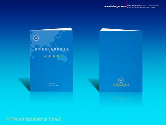 动态-2009亚太生殖健康大会 (6)