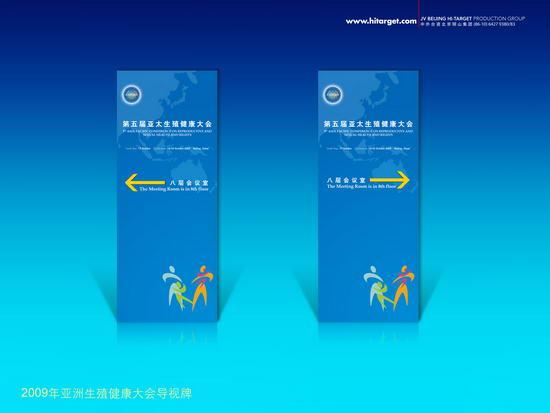 动态-2009亚太生殖健康大会 (7)