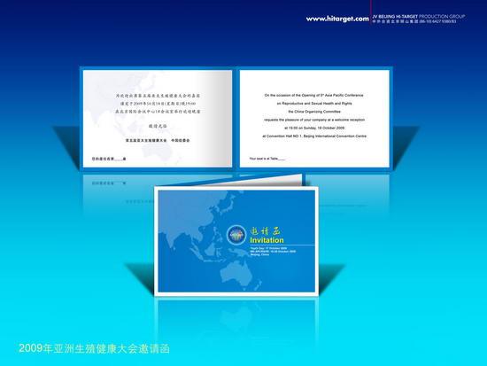 动态-2009亚太生殖健康大会 (9)