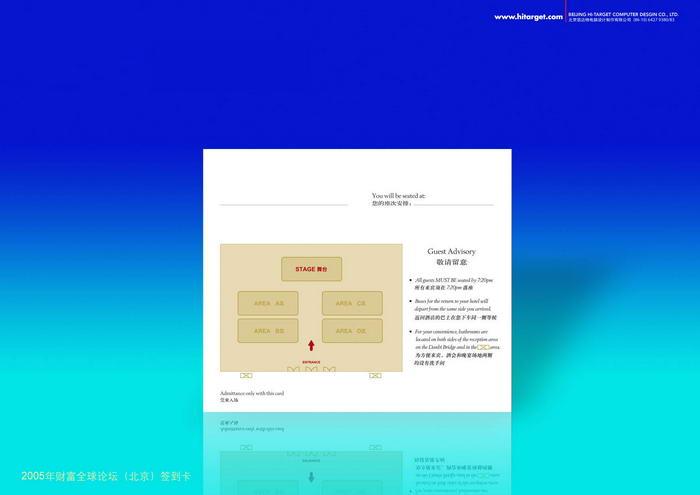 动态-2005财富全球论坛 (3)