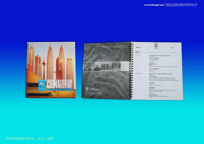 动态-2005财富全球论坛 (6)