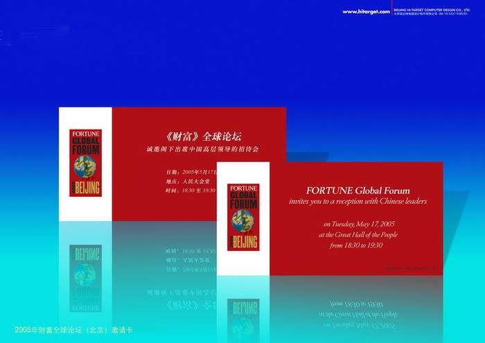 动态-2005财富全球论坛 (5)