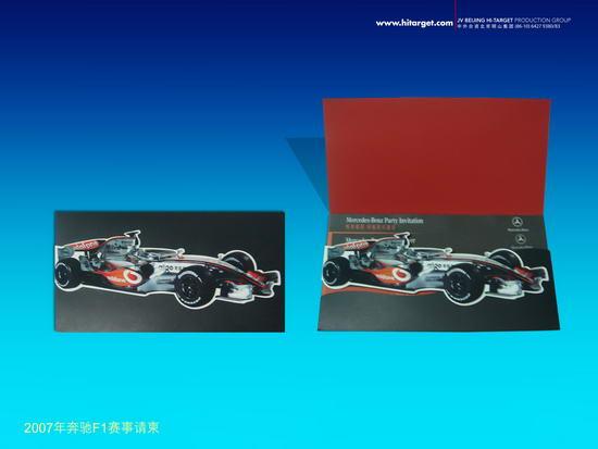 动态-2007奔驰F1赛事 (4)