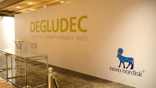 动态-2012年诺和诺德全球年度盛会 (16)