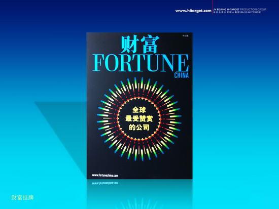 动态-2013年财富全球论坛成都站 (4)