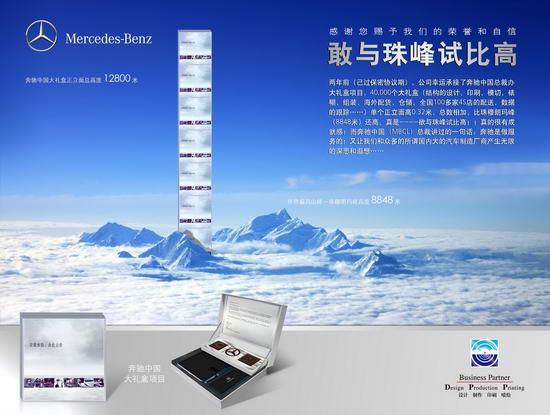 2010奔驰中国大礼包项目